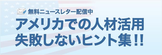 アメリカでの人材活用 失敗しないヒント集!!