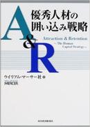 A&R優秀人材の囲い込み戦略